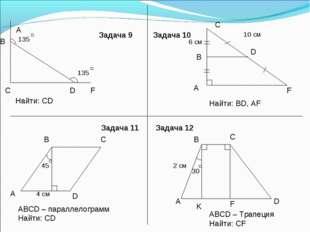 Задача 9 Задача 10 Задача 11 Задача 12 A B D F C C B D A F B C D F K A A D C