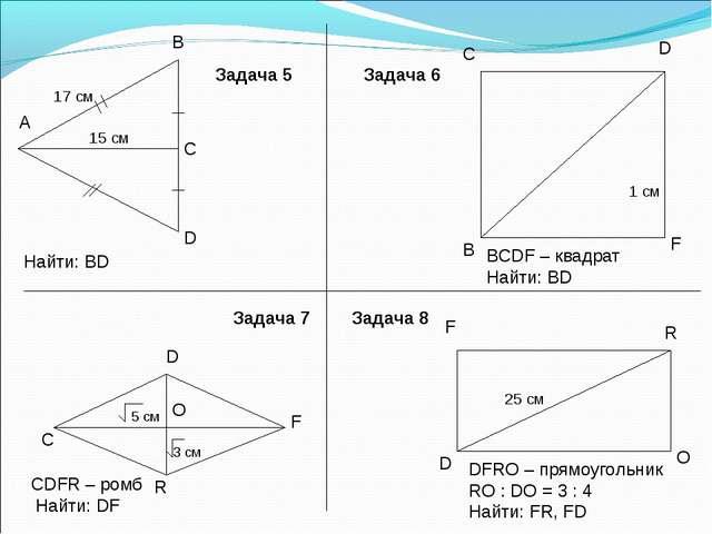 Задача 5 Задача 6 Задача 8 Задача 7 17 см 15 см 1 см 25 см 5 см 3 см A B C D...
