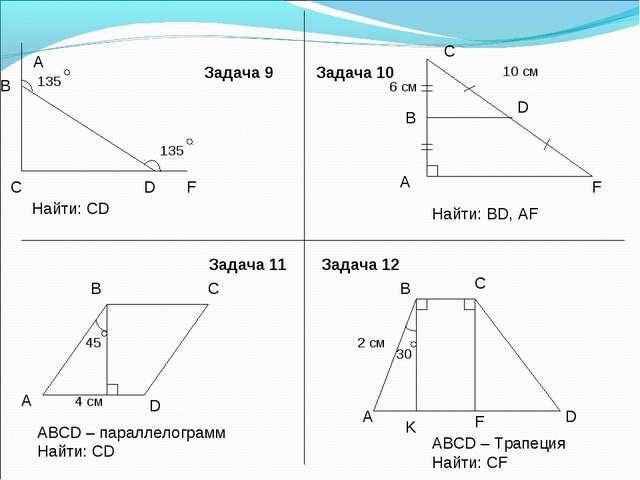 Задача 9 Задача 10 Задача 11 Задача 12 A B D F C C B D A F B C D F K A A D C...