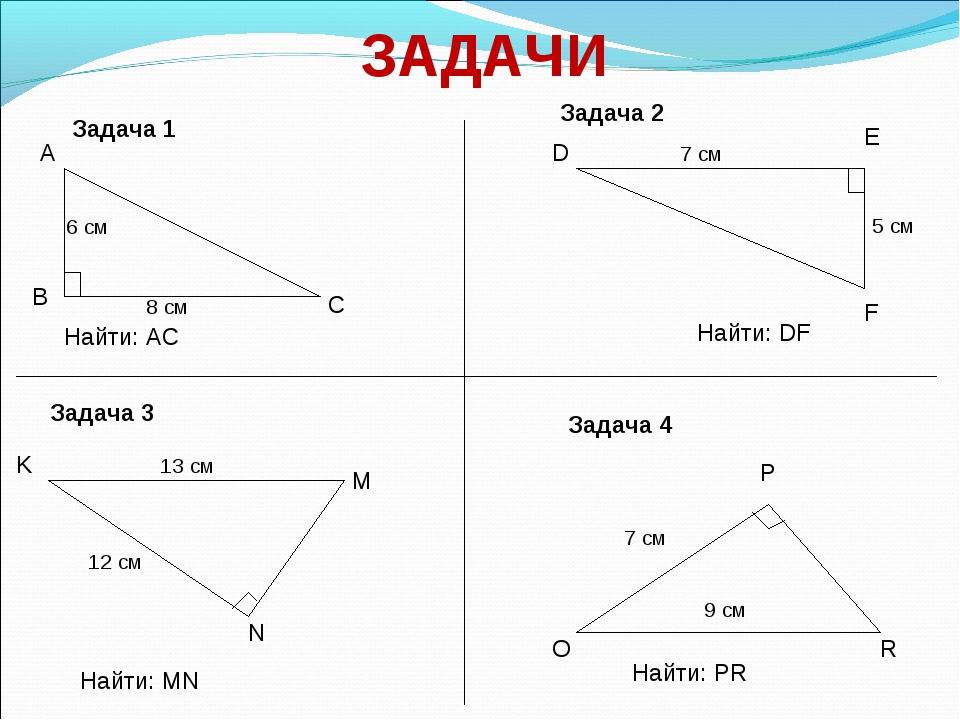 ЗАДАЧИ Задача 1 Найти: АС А С В 6 см 8 см D E F P R O N M K Найти: DF Найти:...