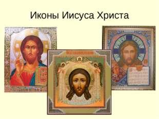 Иконы Иисуса Христа