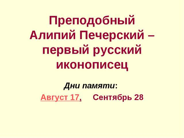 Преподобный Алипий Печерский – первый русский иконописец Дни памяти: Август...