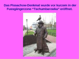"""Das Pissachow-Denkmal wurde vor kurzem in der Fussgängerzone """"Tschumbarowka"""""""