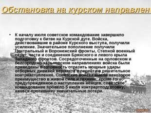 К началу июля советское командование завершило подготовку к битве на Курской
