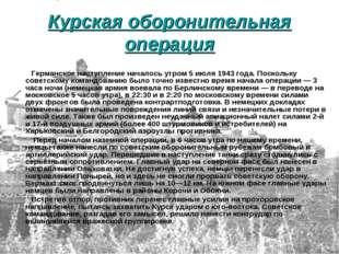 Курская оборонительная операция Германское наступление началось утром 5 июля