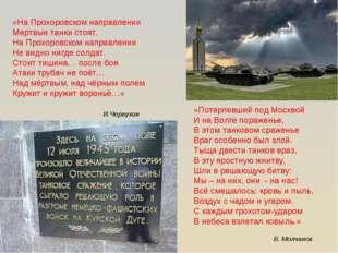 «На Прохоровском направлении Мертвые танки стоят. На Прохоровском направлении