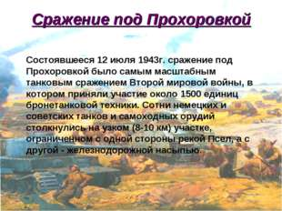 Сражение под Прохоровкой Состоявшееся 12 июля 1943г. сражение под Прохоровкой