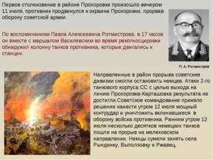 Первое столкновение в районе Прохоровки произошло вечером 11 июля, противник