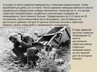 К исходу 12 июля сражение завершилось с неясными результатами, чтобы возобнов