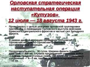 Орловская стратегическая наступательная операция «Кутузов» 12 июля — 18 авгу