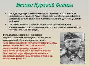 Итоги Курской битвы Победа под Курском ознаменовала переход стратегической ин