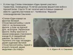В этом году Степан Алексеевич Юдин принял участие в торжествах, посвященных 7