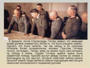В феврале, после Сталинграда, Гитлер заявил, что немецкая армия должна «наве