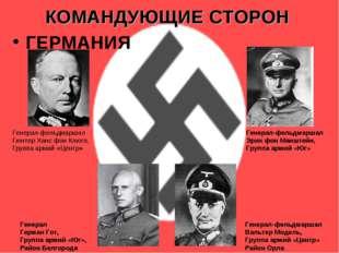 КОМАНДУЮЩИЕ СТОРОН ГЕРМАНИЯ Генерал Герман Гот, Группа армий «Юг», Район Белг
