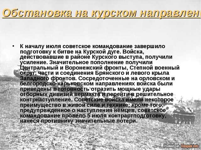 К началу июля советское командование завершило подготовку к битве на Курской...