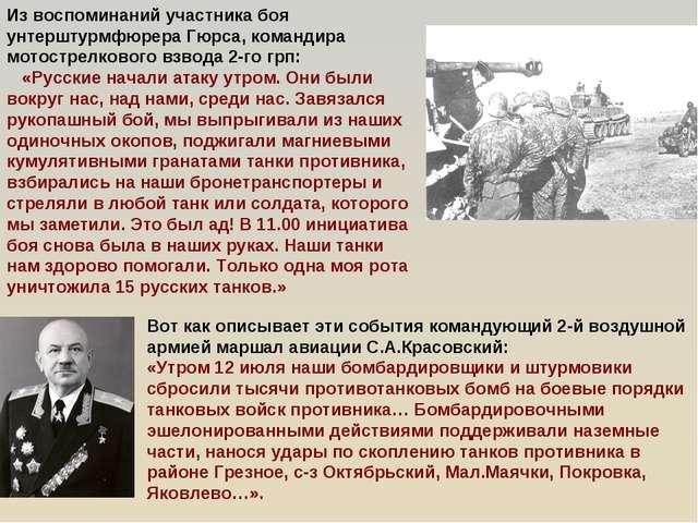 Вот как описывает эти события командующий 2-й воздушной армией маршал авиаци...
