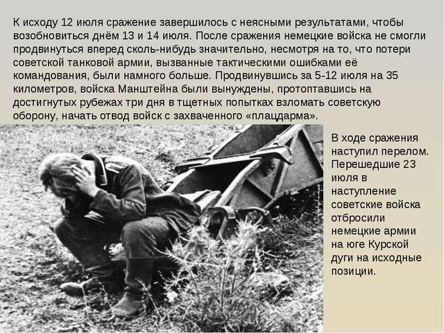 К исходу 12 июля сражение завершилось с неясными результатами, чтобы возобнов...