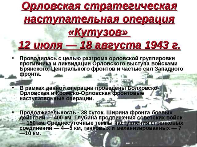 Орловская стратегическая наступательная операция «Кутузов» 12 июля — 18 авгу...