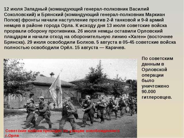 12 июля Западный (командующий генерал-полковник Василий Соколовский) и Брянск...
