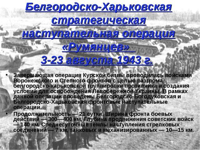Белгородско-Харьковская стратегическая наступательная операция «Румянцев» 3-...