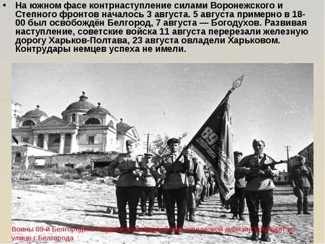 На южном фасе контрнаступление силами Воронежского и Степного фронтов началос...