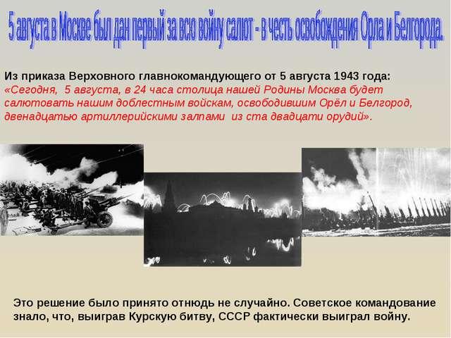 Из приказа Верховного главнокомандующего от 5 августа 1943 года: «Сегодня, 5...