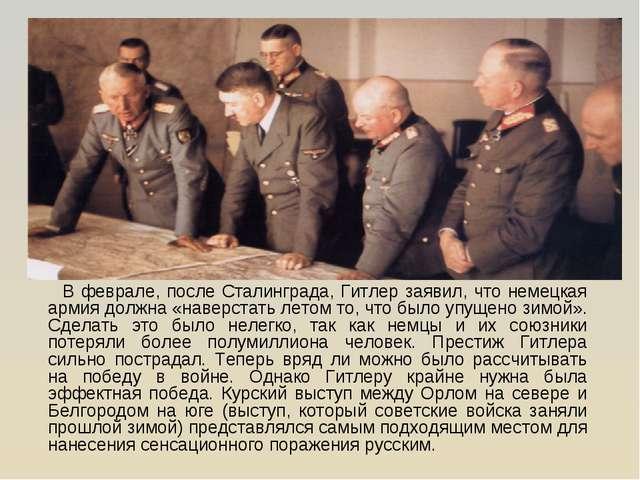 В феврале, после Сталинграда, Гитлер заявил, что немецкая армия должна «наве...
