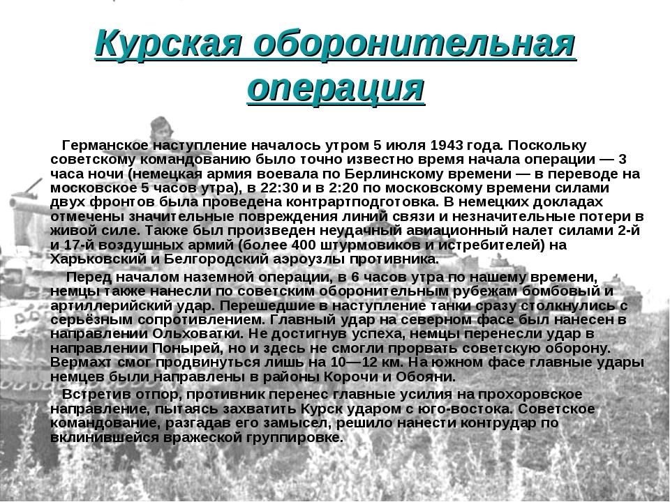 Курская оборонительная операция Германское наступление началось утром 5 июля...