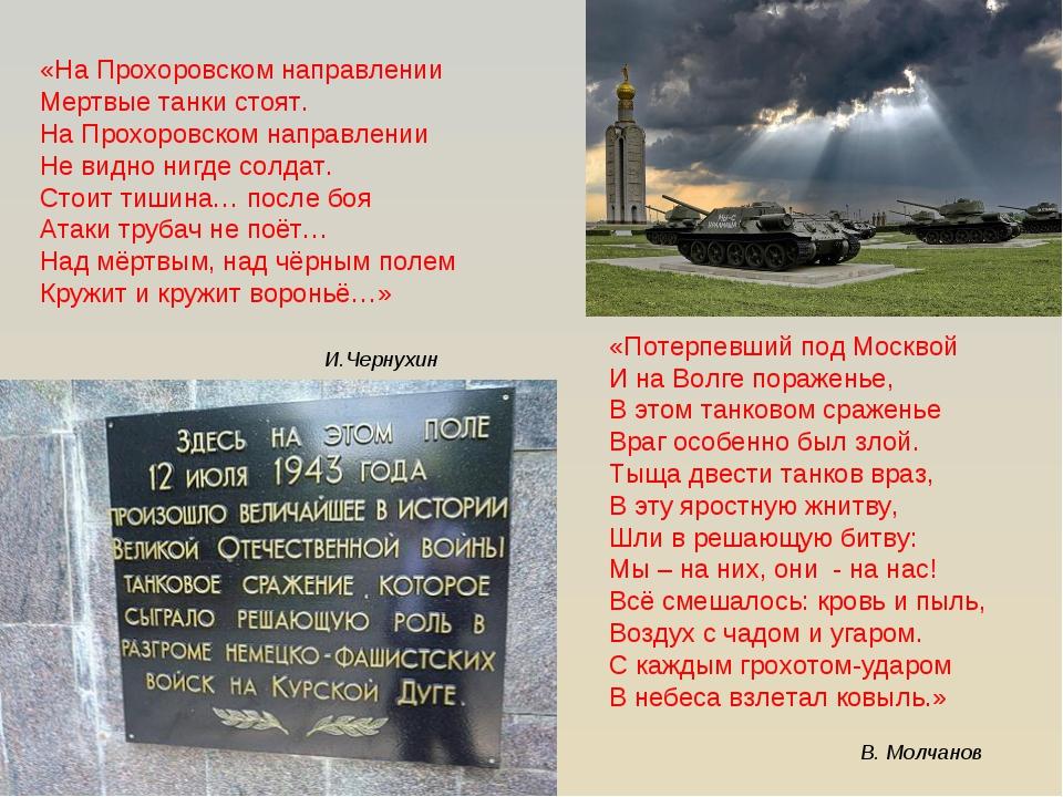 «На Прохоровском направлении Мертвые танки стоят. На Прохоровском направлении...