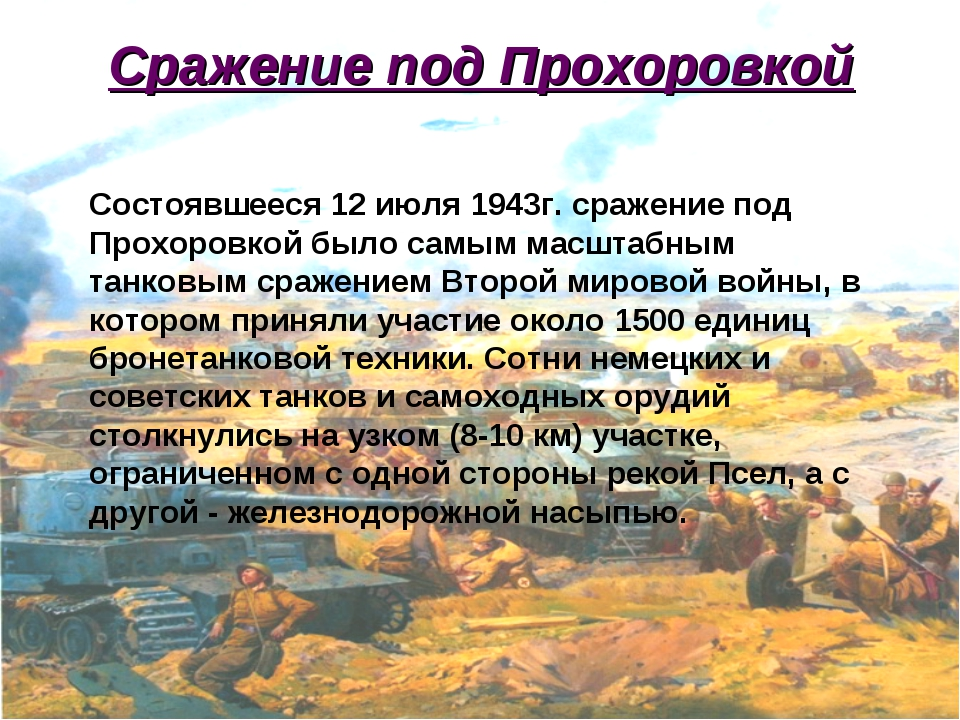 Сражение под Прохоровкой Состоявшееся 12 июля 1943г. сражение под Прохоровкой...