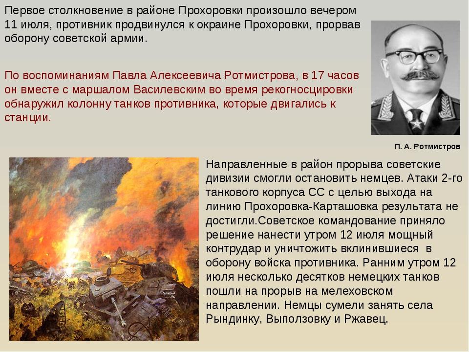 Первое столкновение в районе Прохоровки произошло вечером 11 июля, противник...