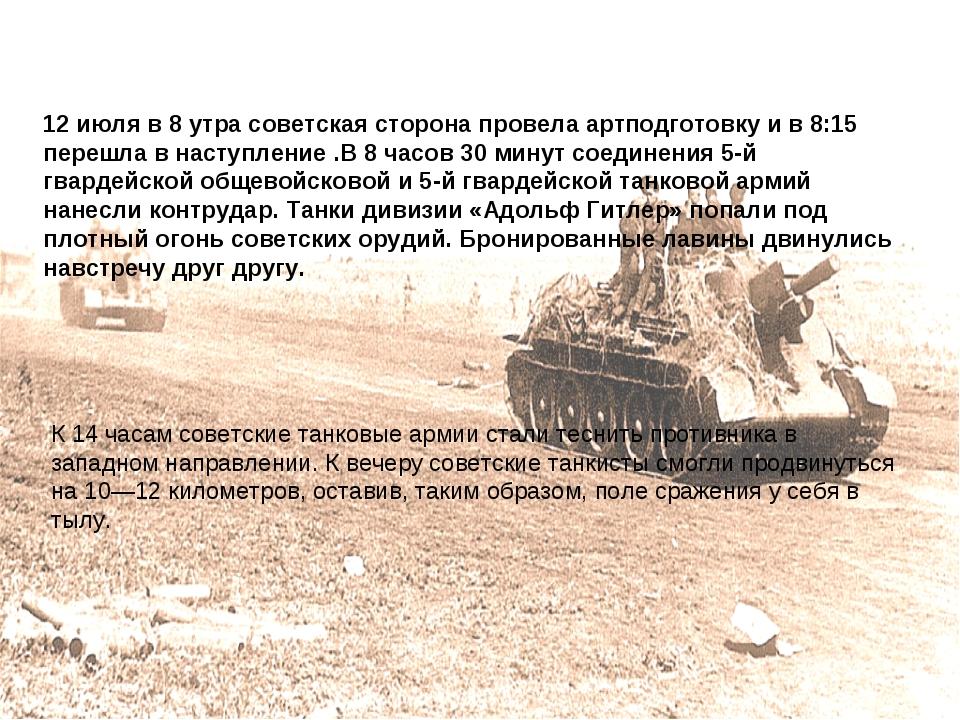 К 14 часам советские танковые армии стали теснить противника в западном напра...