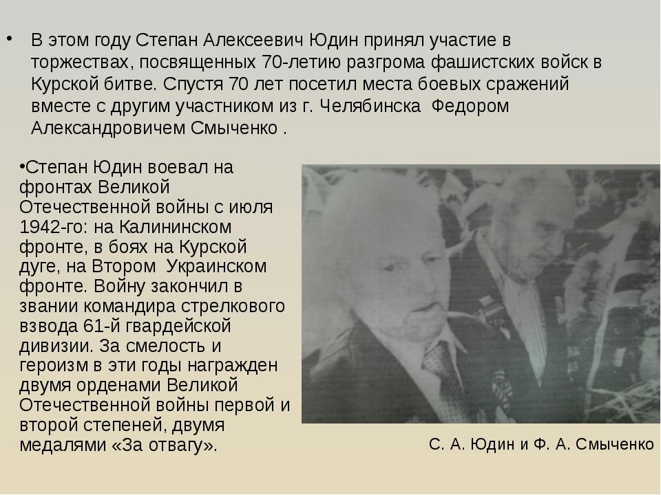 В этом году Степан Алексеевич Юдин принял участие в торжествах, посвященных 7...