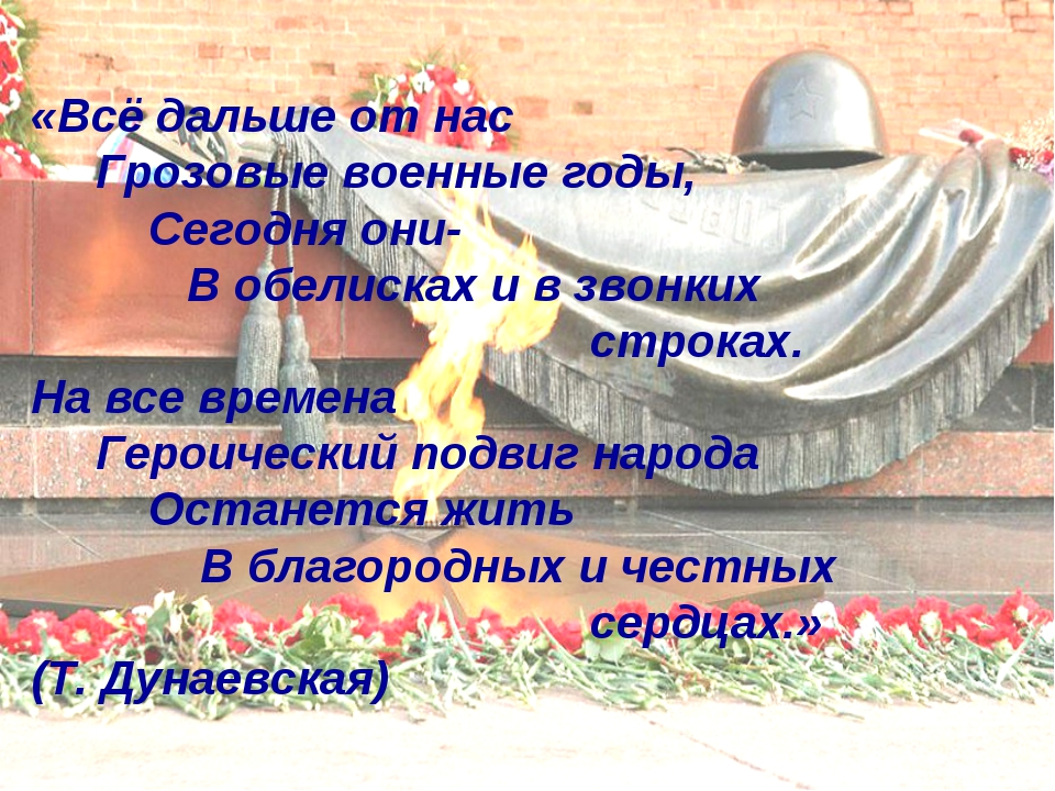 «Всё дальше от нас Грозовые военные годы, Сегодня они- В обелисках и в звонки...