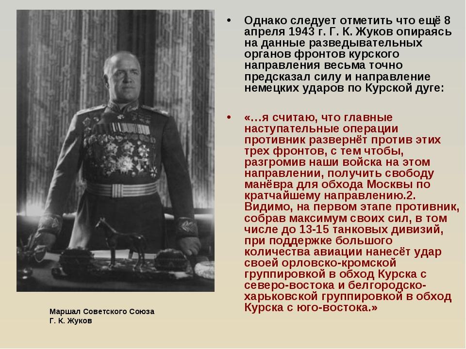 Однако следует отметить что ещё 8 апреля 1943 г. Г. К. Жуков опираясь на данн...