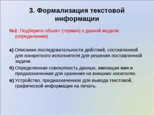 3. Формализация текстовой информации №2. Подберите объект (термин) к данной м