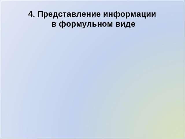 4. Представление информации в формульном виде