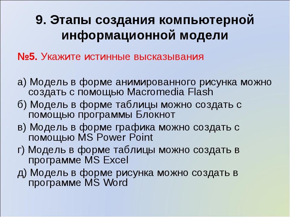 9. Этапы создания компьютерной информационной модели №5. Укажите истинные выс...