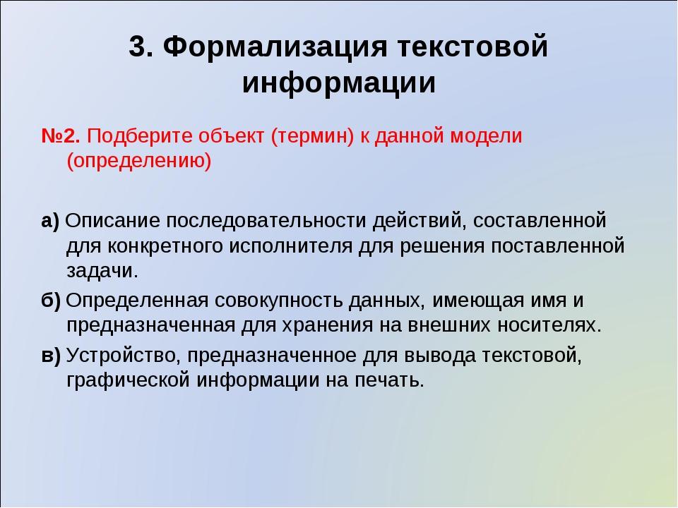 3. Формализация текстовой информации №2. Подберите объект (термин) к данной м...