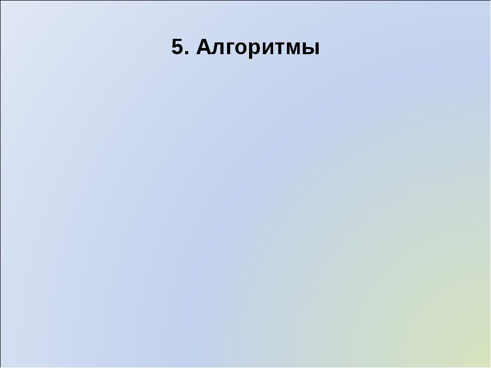 5. Алгоритмы