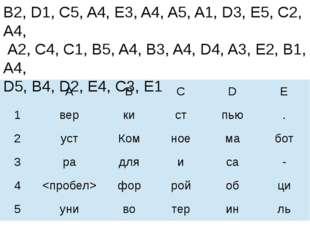 Ключ: B2, D1, C5, A4, E3, A4, A5, A1, D3, E5, C2, A4, A2, C4, C1, B5, A4, B3,