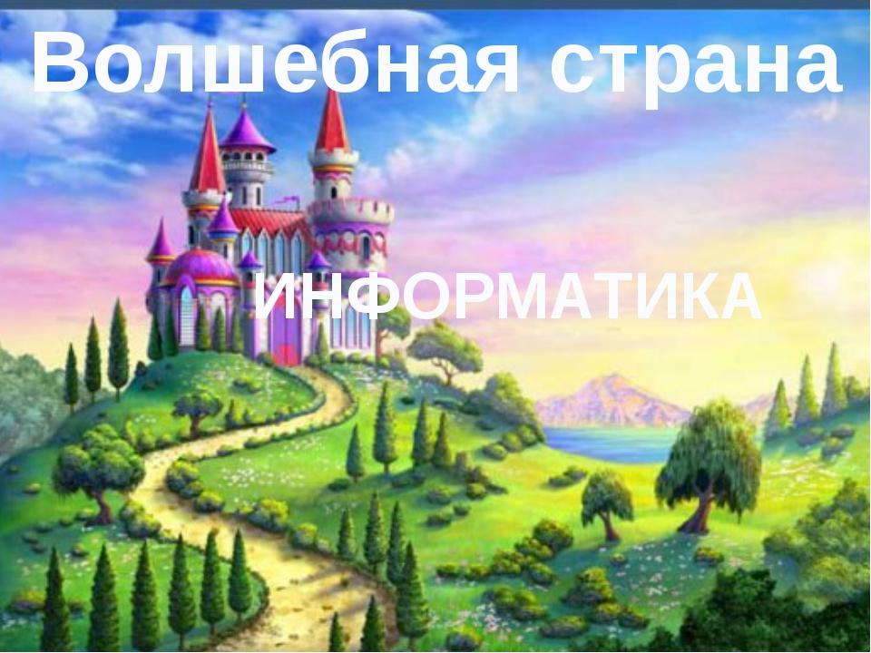 Волшебная страна ИНФОРМАТИКА
