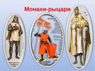 Монахи-рыцари