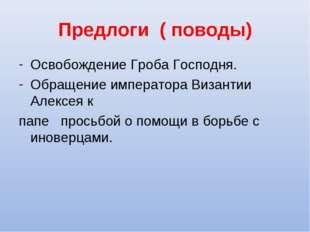 Предлоги ( поводы) Освобождение Гроба Господня. Обращение императора Византии