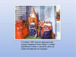18 ноября 1095 года во французском городе Клермоне папа Урбан II созвал церко