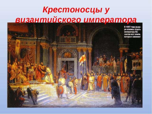 Крестоносцы у византийского императора