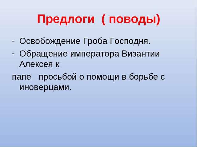 Предлоги ( поводы) Освобождение Гроба Господня. Обращение императора Византии...