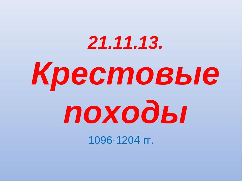 21.11.13. Крестовые походы 1096-1204 гг.