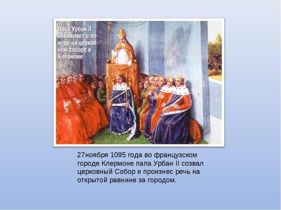 18 ноября 1095 года во французском городе Клермоне папа Урбан II созвал церко...
