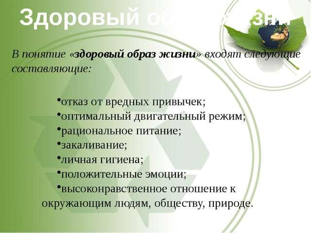 В понятие «здоровый образ жизни» входят следующие составляющие:  отказ от вр...